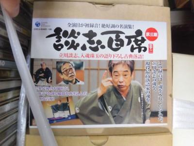 日本全国の落語関係の古本・CD・DVD買取します。