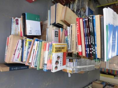 総社市で北海道関係の専門書買取