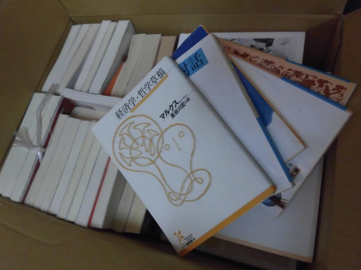 総社市の事務所に哲学書などを宅配で送っていただきました。