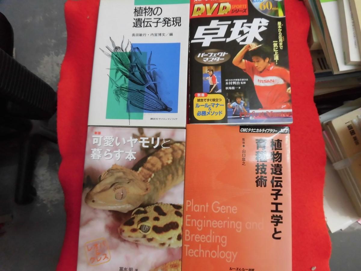 総社市で植物・卓球・岡山関係の本買い取らせていただきました。