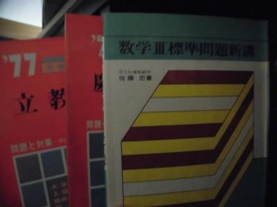 岡山・倉敷・総社市の学生参考書・赤本買い取ります。