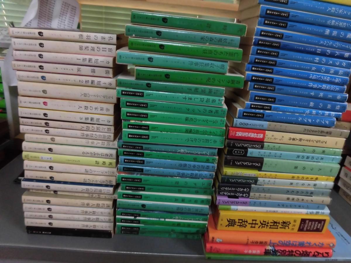 総社市で早川ポケットミステリ・創元社推理文庫買取