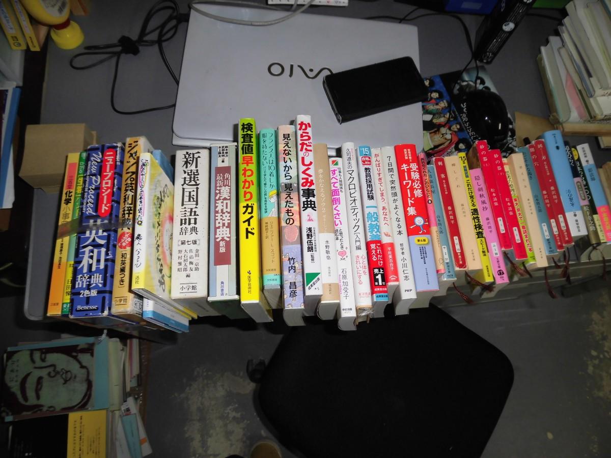 岡山市北区でマクロビオティックの本など買取