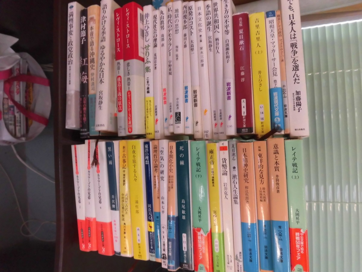 総社市で歴史書・哲学書・戦記など宅配買取