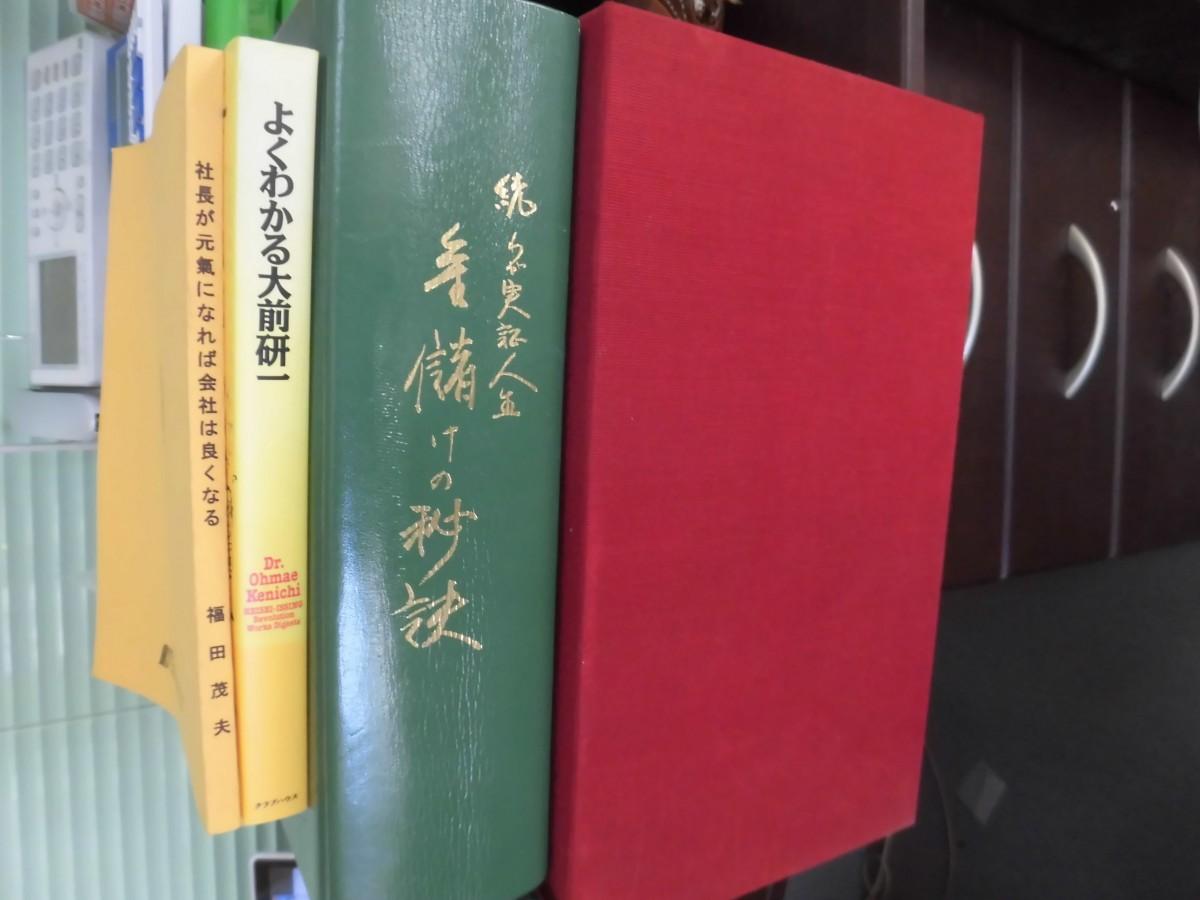 岡山市北区へ経営学書を出張買取