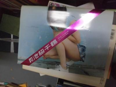 倉敷市に月刊池脇千鶴などの写真集100冊ほど出張買取