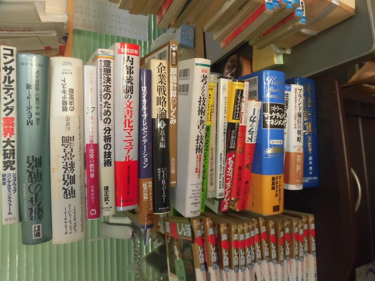 総社市ではじめの一歩セットや経営書・ビジネス書・雑誌など500冊ほど出張買取