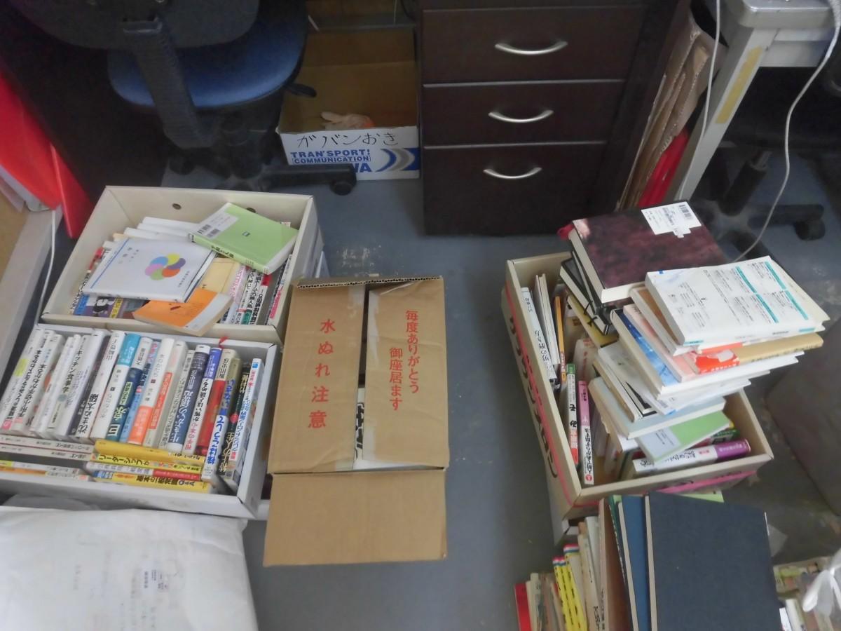 総社市で哲学書・工学書・専門書など買取