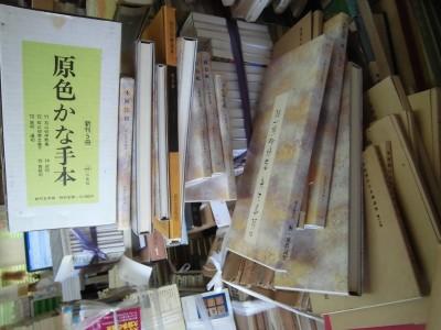 岡山市北区で書道関係の本を出張買取