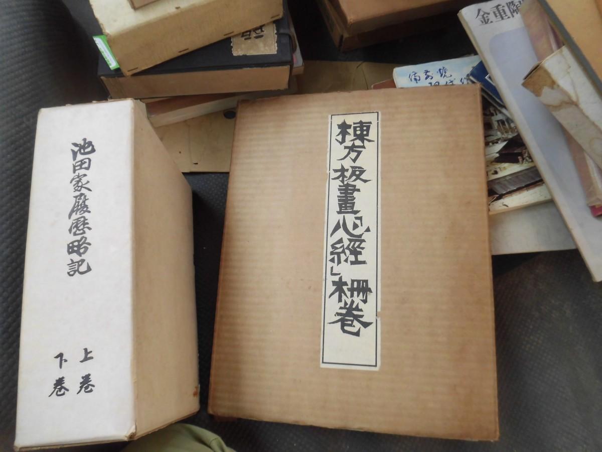倉敷市真備町で郷土史本や美術書買取