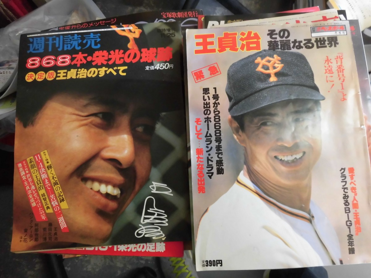 総社市で野球雑誌や宝塚歌劇団の本など買取